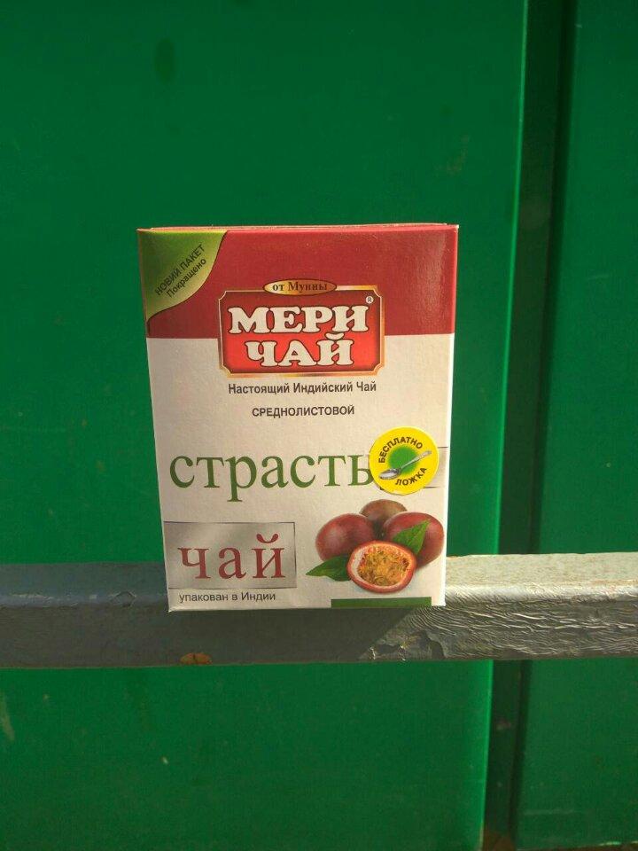 Купить Мери Чай черный Страсть 100 грамм оптом